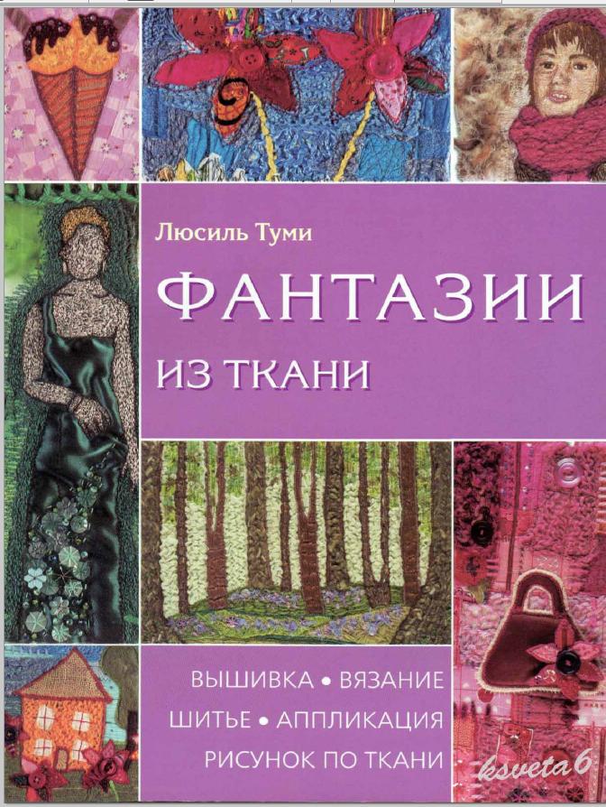 Фантазии из ткани уникальная книга