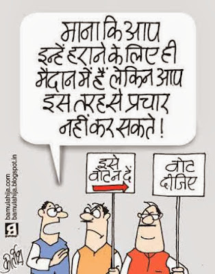 election 2014 cartoons, election cartoon, cartoons on politics, indian political cartoon, political humor