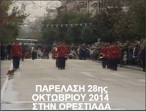 Η παρέλαση της 28ης Οκτωβρίου 2014 στην Ορεστιάδα