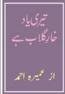 Teri Yaad Khare Gulab Hai pdf