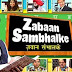 #463: Zabaan Sambhalke - Theme Song