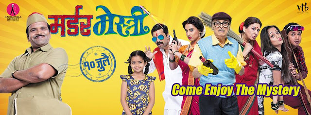 Murder Mestri | Official Teaser | Vandana Gupte, Manasi Naik, Kranti Redkar, Dilip Prabhavalkar