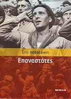 Επαναστάτες  - Eric Hobsbawm