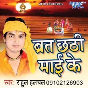 Watch Promo Videos Songs Bhojpuri Chhath Puja Barath Chhathi Mai Ke  2015 Rahul Hulchal Songs List, Download Full HD Wallpaper, Photos.