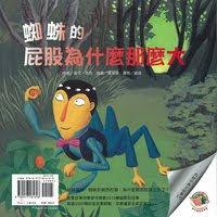 Flip Book over to read in Chinese