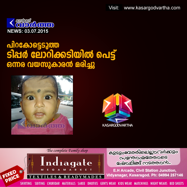 Kundapur, Accident, Death, Child, Lorry, Mangalore, National, Obituary,  Tipper lorry crushes toddler to death