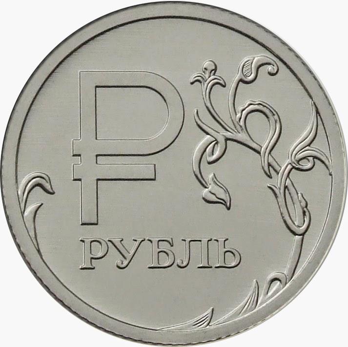 купить один рубль с новым знаком рубля
