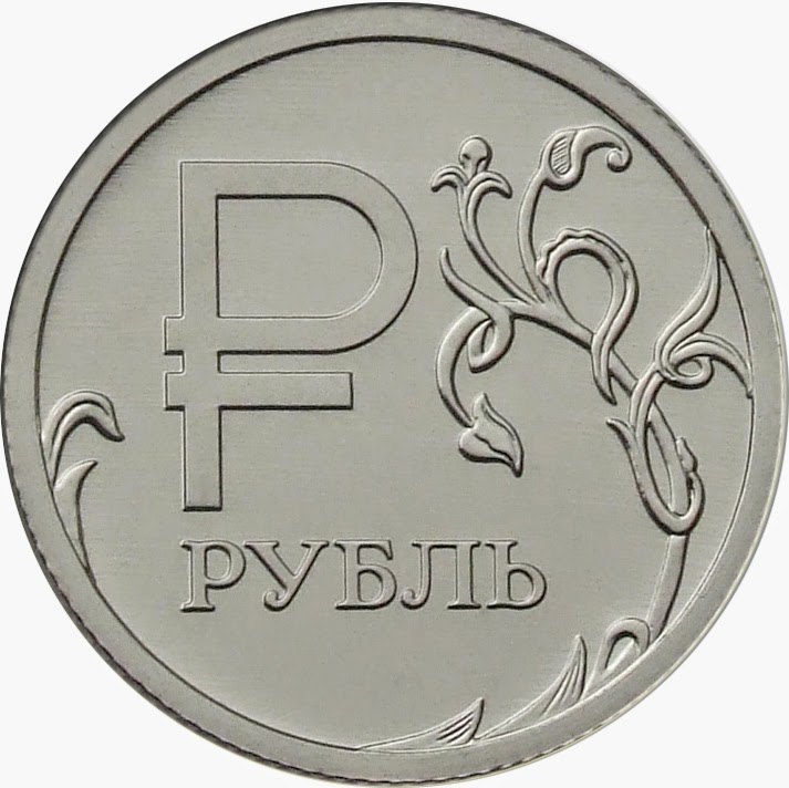 монета 3 рубля 2014 с знаком