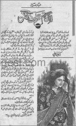 Free download Laagi tum se dil ki lagan by Shehnaz Siddique pdf, online reading.