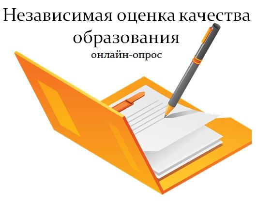 ОНЛАЙН-ОПРОС