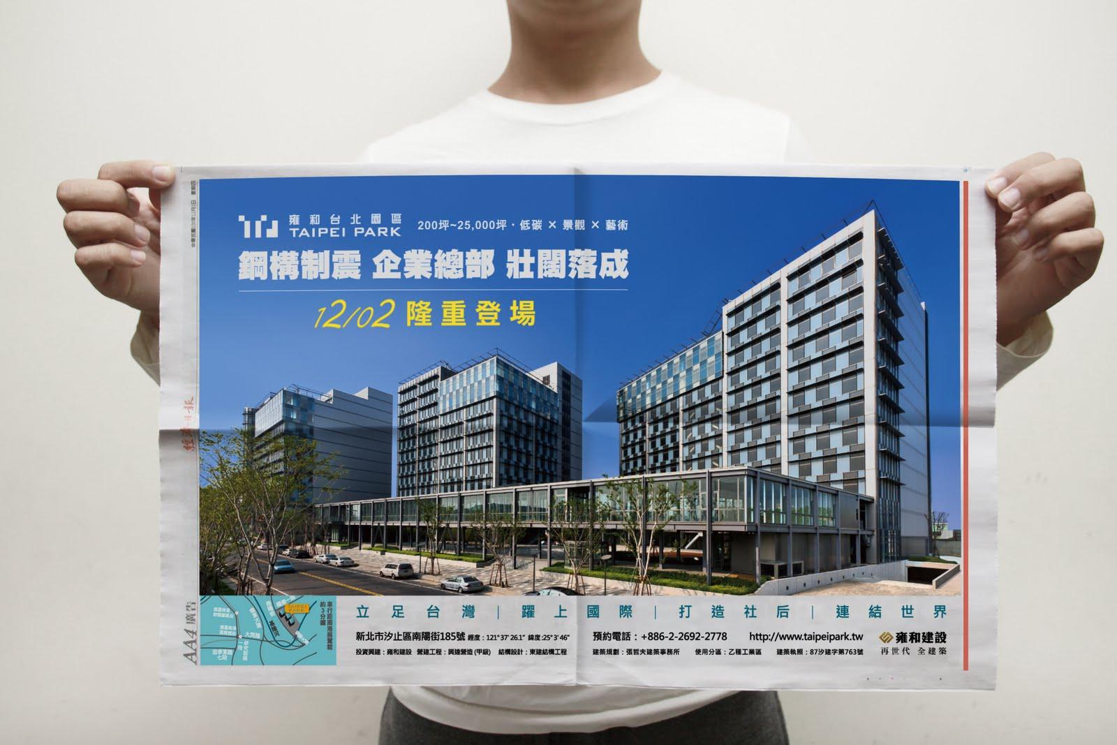 雍和建設報紙廣告設計-12/01經濟日報 by MUMULab.com