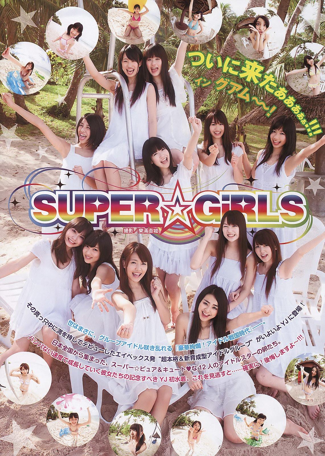 SUPER☆GiRLSの画像 p1_14