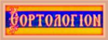 ΣΥΝΑΞΑΡΙΣΤΗΣ
