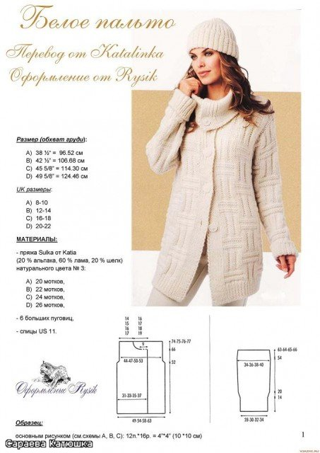 Вязание с описанием женского пальто 240
