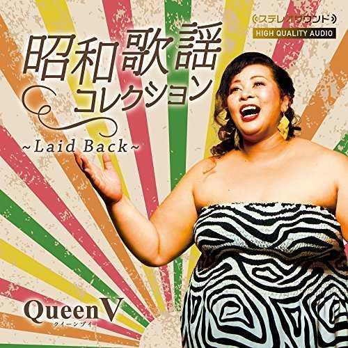 [MUSIC] Queen V – 昭和歌謡コレクション~Laid Back~ (2015.01.28/MP3/RAR)