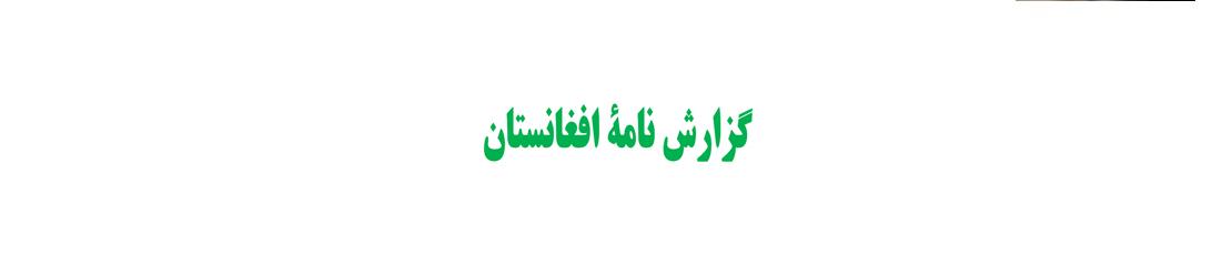 رزاق مأمون - گزارش نامۀ افغانستان