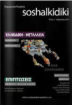 soshalkidiki magazine