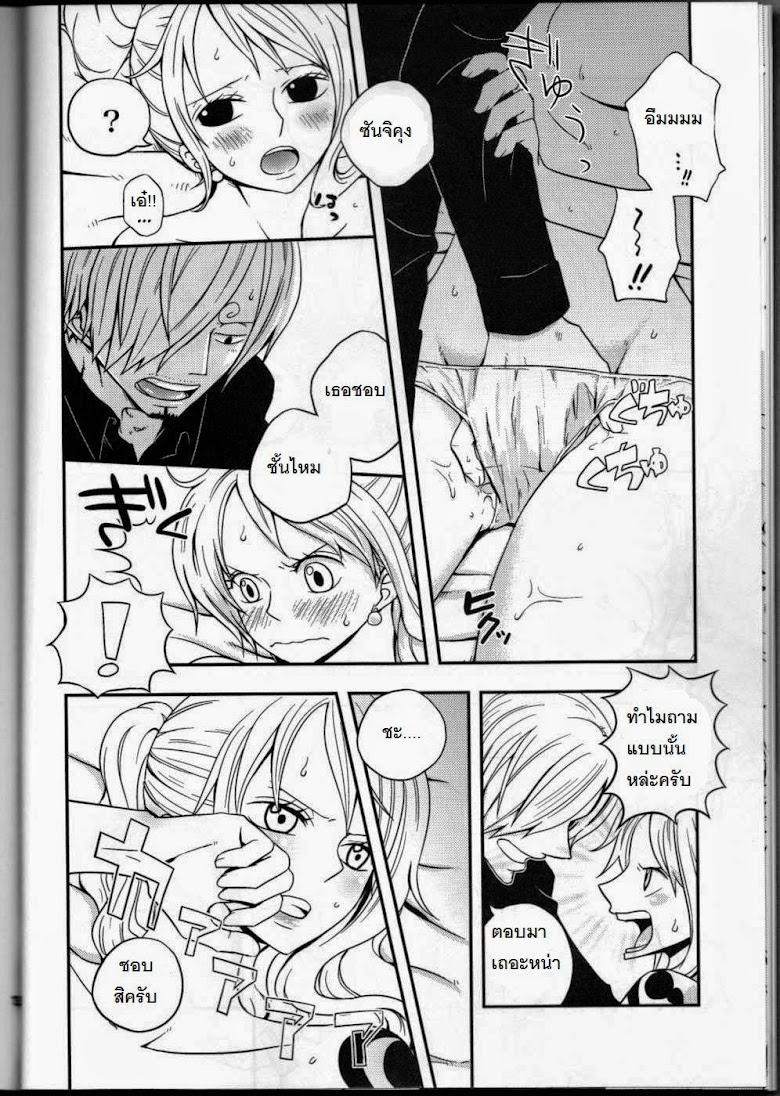 ซันจิจัดให้ - หน้า 12