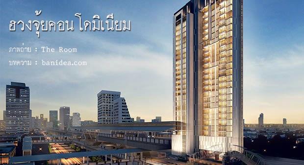 ฮวงจุ้ยคอนโด การเลือกที่อยู่อาศัย สำหรับคนในเมือง