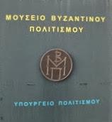 BYZANTINO MΟΥΣΕΙΟ ΘΕΣΣΑΛΟΝΙΚΗΣ