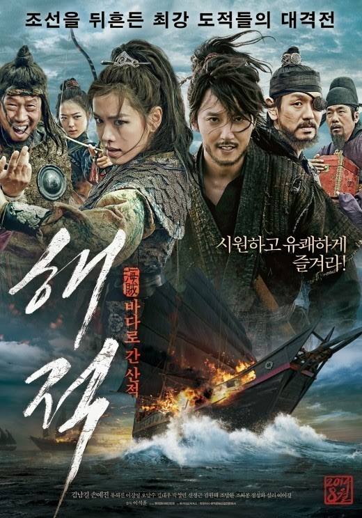 Poster The Pirates Korea 2014