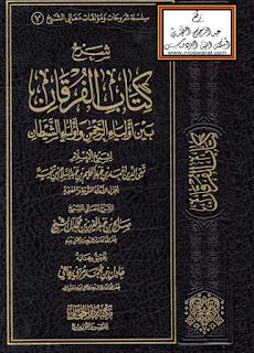 شرح كتاب الفرقان بين أولياء القرآن و أولياء الشيطان - تقي الدين بن تيمية