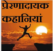 Motivational Stories Hindi