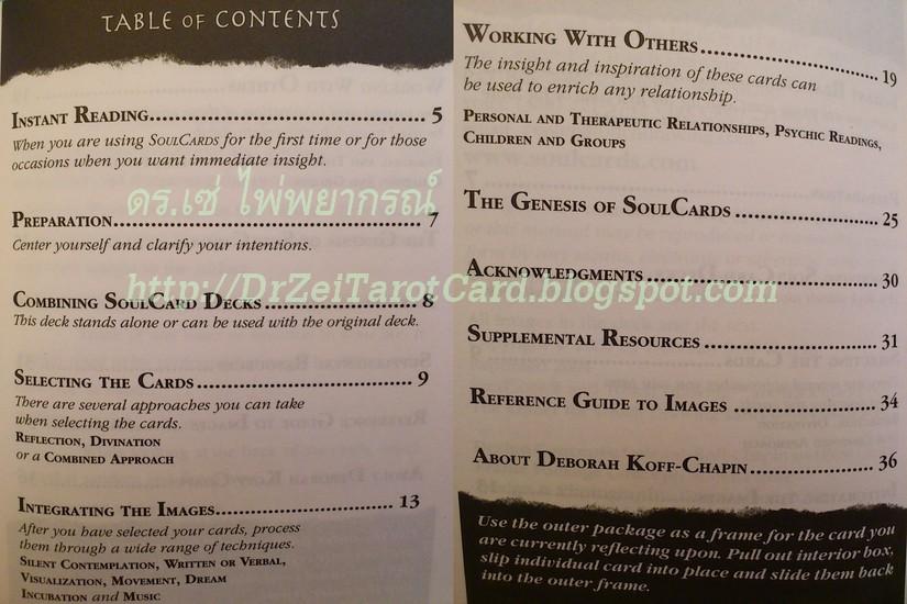 สารบัญ ไพ่โซลการ์ด คู่มือไพ่ทาโรต์ SoulCard soulcards table of content contents card meaning ความหมายไพ่ ไพ่ยิปซี โซลการ์ด soul เพลง