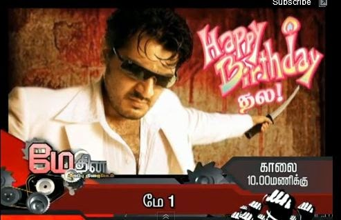 Happy Birthday Thala Vijay Tv Special Program May Day Speical,May Thina Sirappu Nigalchigal 01-05-2014, May 1st 2014 Youtube Watch Online