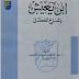 تحميل كتاب ابن يعيش وشرح المفصَّل - عبد اللطيف محمد الخطيب pdf