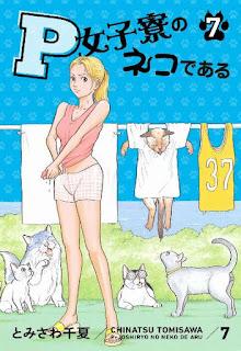 [とみさわ千夏] P女子寮のネコである 第01-07巻