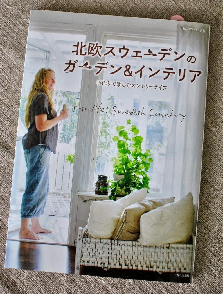 mitt hem i en japansk inredningsbok 2013