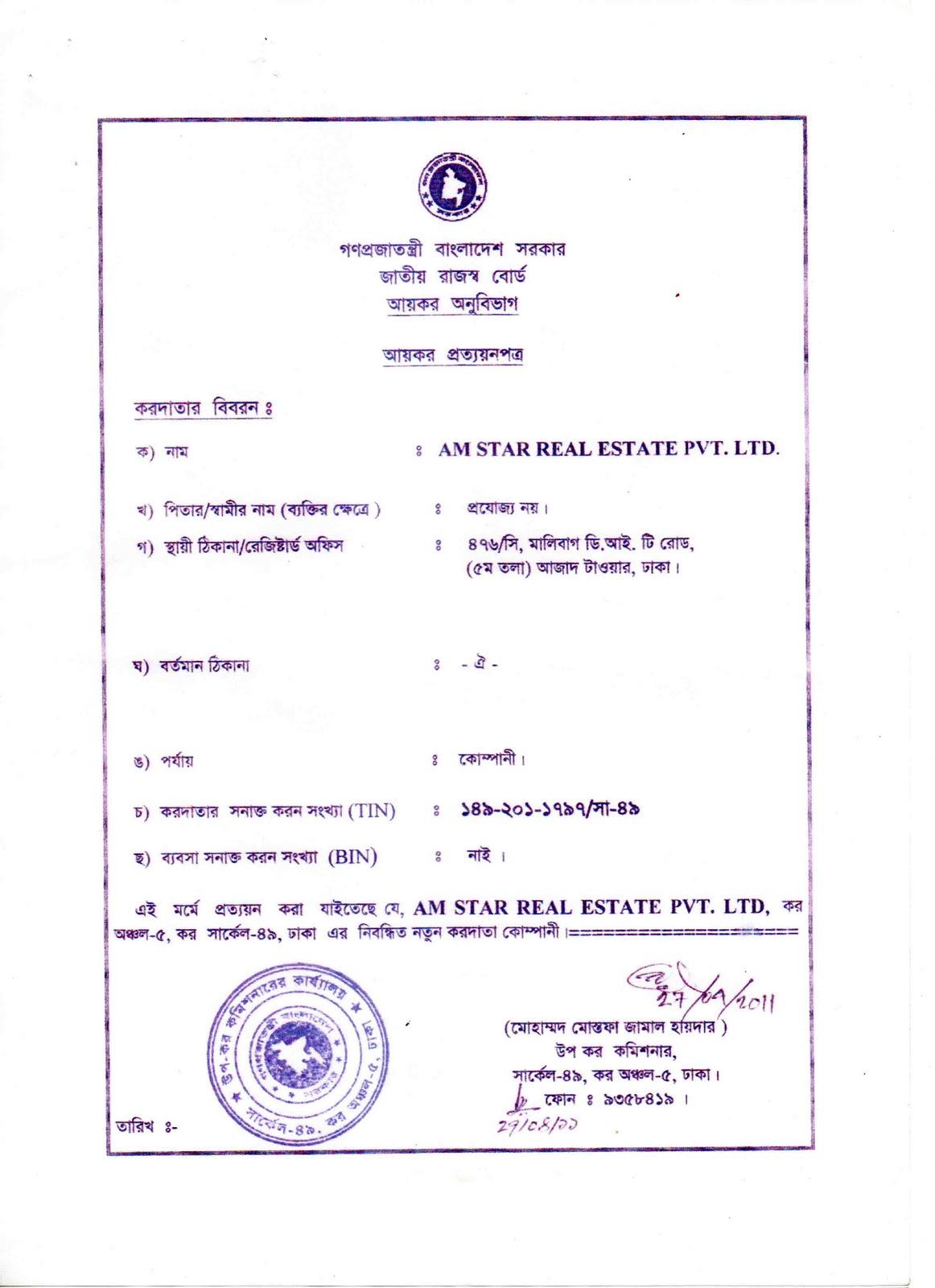 Amstar Realestate Ltd Amstar Realestate Bangladesh Legal Documents - Real estate legal documents