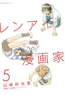レンアイ漫画家 第01-05巻