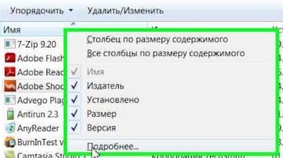 Дополнительная информация об установленных приложениях в Windows 7