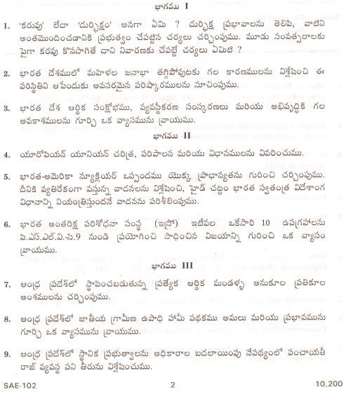 Good Thesis Statements For Essays Essay Writings In Telugu Essays About High School also Business Essay Format Essay Writings In Telugu  Reflective Essay Sample Paper