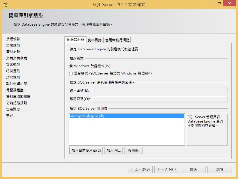 登入帳號模式, 可以先用本機windows 登入帳號去用, 之後進入SQL Server 2014 Management