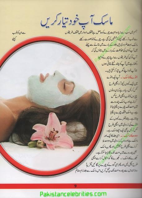 Mask Ap Khud Tayar Karein - Full Makeup Course