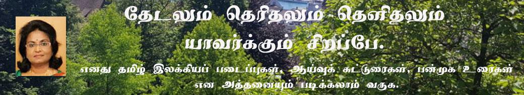 தேடலும் தெரிதலும் தெளிதலும் யாவர்க்கும் சிறப்பே.