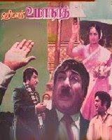 Hitler Umanath (1982)