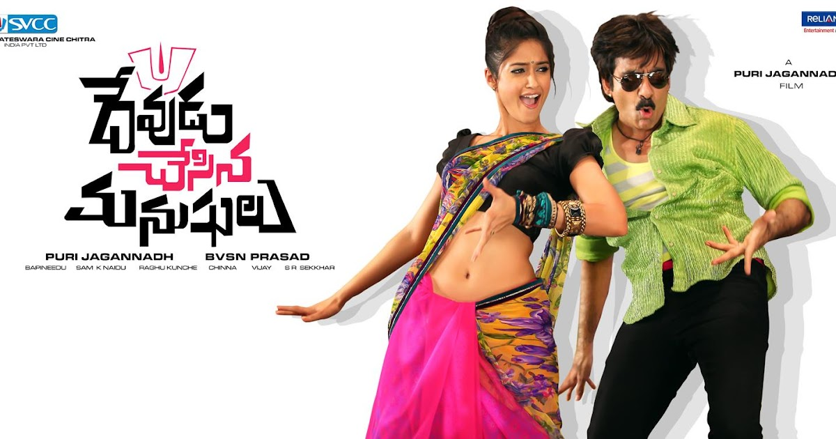 download devudu chesina manushulu 2012 telugu movie mp3