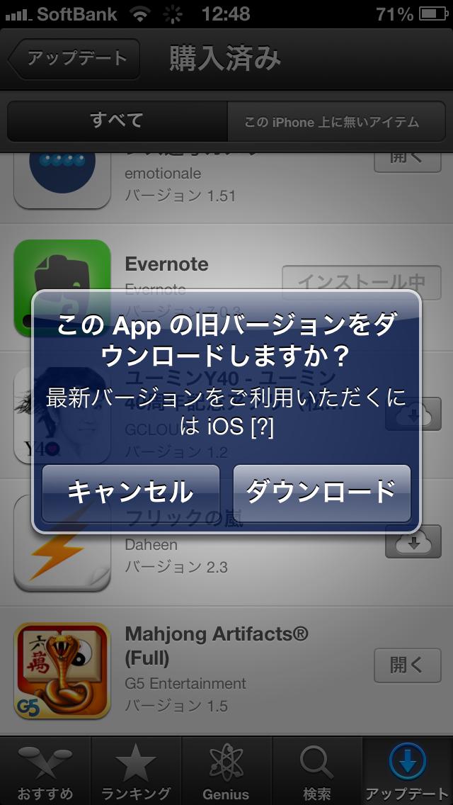 旧バージョンのapp ... - smapple-kumamoto.com
