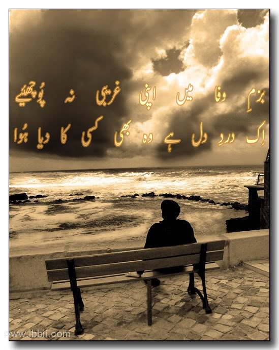 love urdu poetry shayari sms quotes poetry wallpaper sad