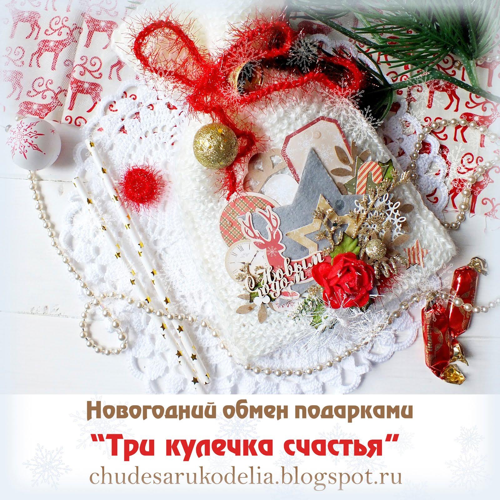 Новогодний обмен подарками