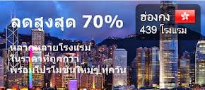 จองโรงแรมฮ่องกงราคาถูก คลิกเลย