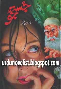Justuju By Tahir Javed Mughal