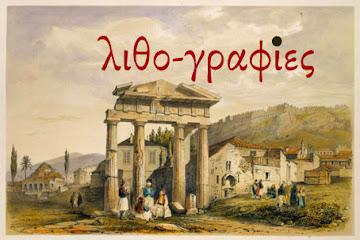 λιθο-γραφίες