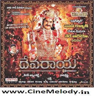Devaraya Telugu Mp3 Songs Free  Download -2012