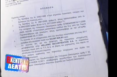 Έγγραφα φωτιά έρχονται στην δημοσιότητα για τις αμαρτωλές συμβάσεις της JP morgan και του Ελληνικού δημοσίου.