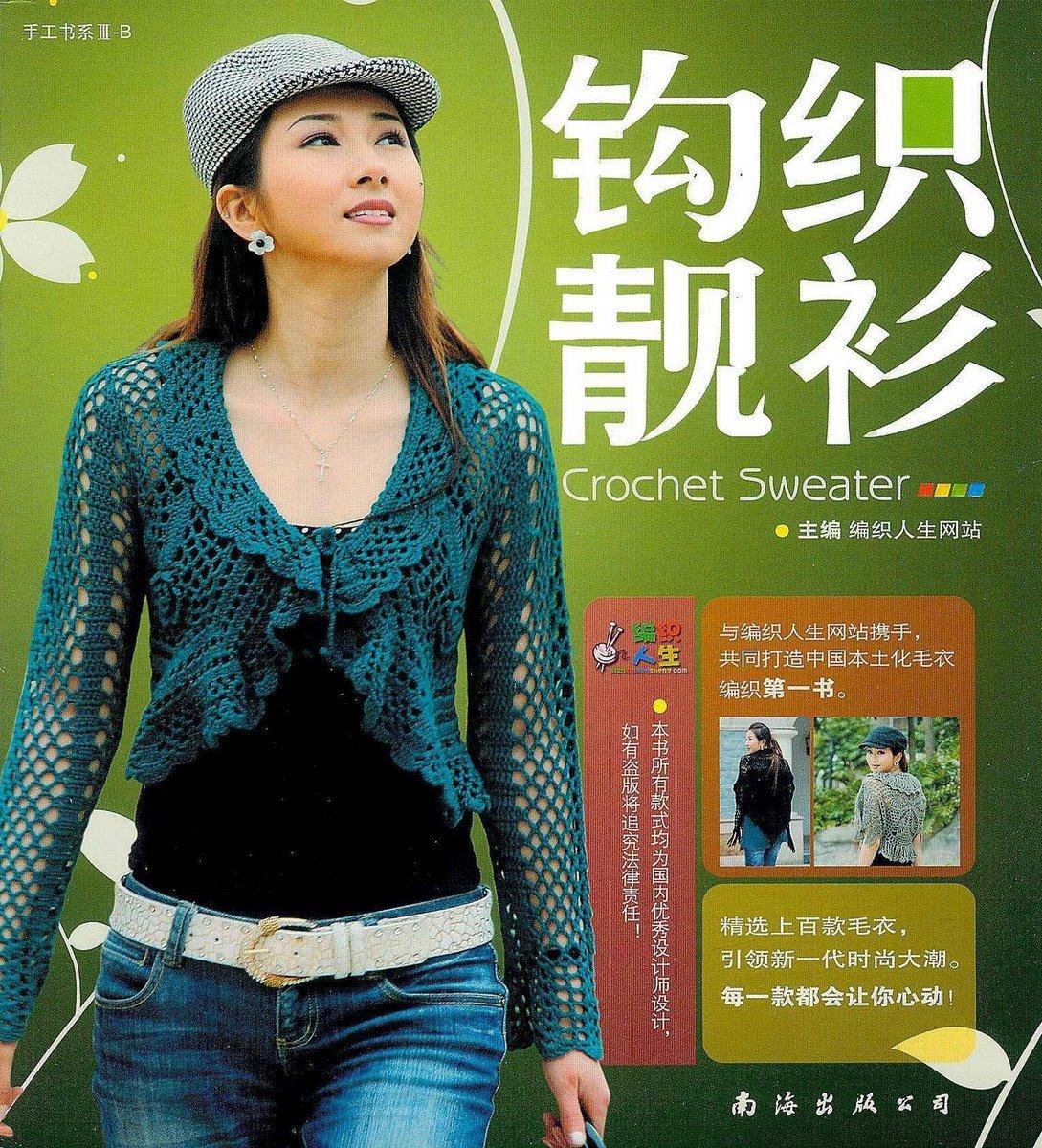 BIANZHI - китайский сборник по вязанию - САМОБРАНОЧКА 63